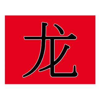 lóng - 龙 (dragon) postcard