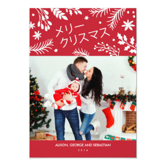 Mary Christmas diverges the photograph of card 13 Cm X 18 Cm Invitation Card