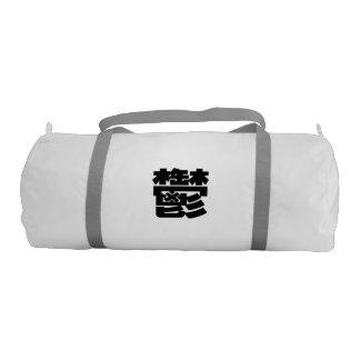 Melancholy jimubatsugu gym duffel bag