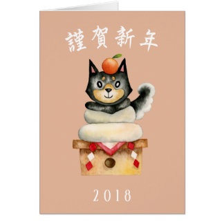 """""""Mochi Shiba"""" Dog Japanese New Year Card"""