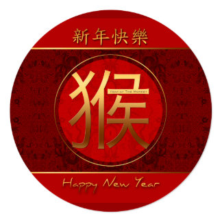 Monkey Year 2016 - Chinese New Year Invitation