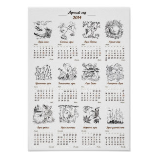 Moon Year Calendar 2014 Posters