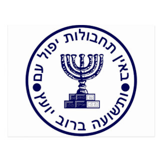 Mossad (הַמוֹסָד‎) Logo Seal Postcard