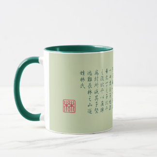Name Pride 林 Lin (行19A10C) Mug