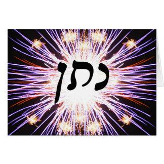 Natan (Nathan) - Hebrew Rashi Script Card
