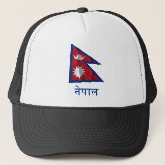 Nepal Waving Flag with Name in Nepali Trucker Hat