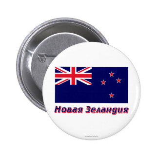 New Zealand Flag with name in Russian 6 Cm Round Badge