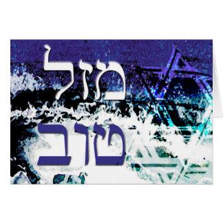 ocean mazel tov star of david  thank you card