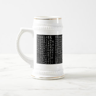 One Hundred words for sea and life Beer Stein
