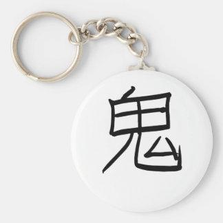 Oni Demon Japanese Kanji Key Ring