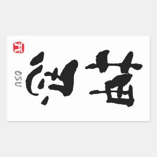 'Osu' KANJI (Budo terms) Rectangular Sticker