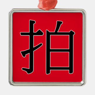 pāi - 拍 (photograph) christmas ornament