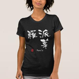 Pamela Name Personalized Kanji Calligraphy T-shirts