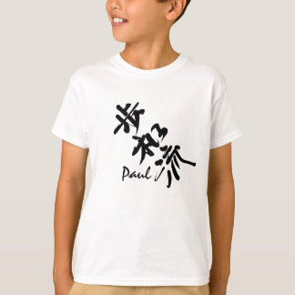 PAUL - Your firstname in Japanese Kanji character. T-Shirt