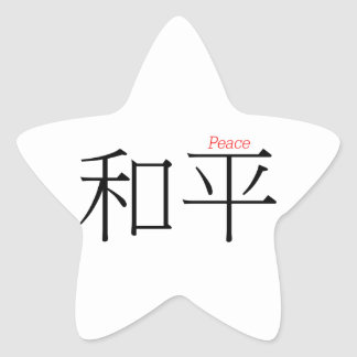 PEACE (he'ping) in Chinese Characters Star Sticker