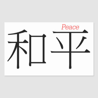 PEACE (he'ping) in Chinese Characters Rectangular Sticker
