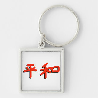 Peace in Japanese-red Key Ring