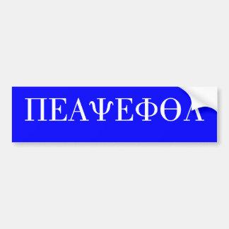 PEACEFUL ~ In Greek Bumper Sticker