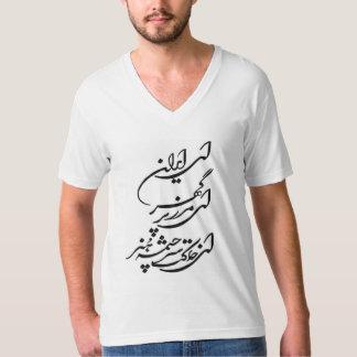 Persian calligraphy national anthem T-shirt