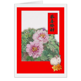 PERSONALIZED CHINESE NEW YEAR PEONY HARE CARD