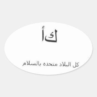 Planet Earth - All Lands Unite In Peace - Arabic Oval Sticker