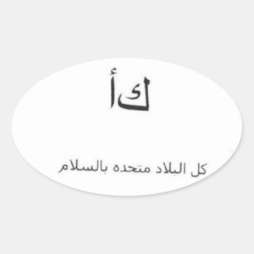 Planet Earth - All Lands Unite In Peace - Arabic Stickers
