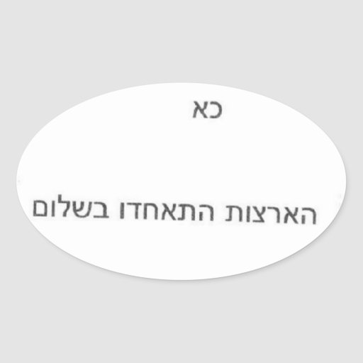 Planet Earth - All Lands Unite In Peace - Hebrew Oval Stickers