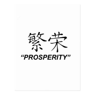 """""""Prosperity"""" Chinese symbol gifts and products Postcard"""