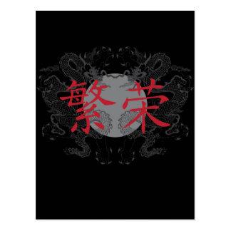 Prosperity Dragons Postcard