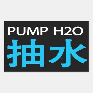 Pump H2O 抽水 Sticker (dark)