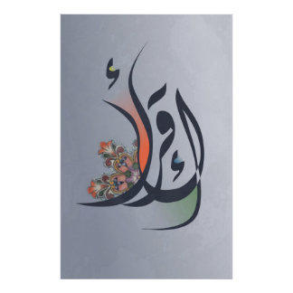 READ In Arabic Calligraphy Poster