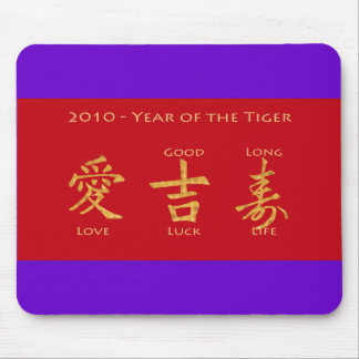 Red Envelope - Hong Bao Mouse Pad