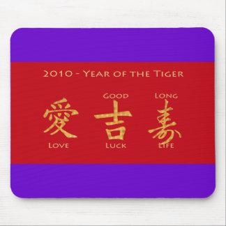 Red Envelope - Hong Bao Mouse Pads