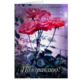 Red Roses - Поздравляю - Greeting Card