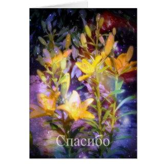 Russian Thank You Card   Yellow Lilies