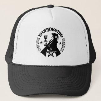 Russian Witchcraft, Witch, Chalice & Pentagram Trucker Hat