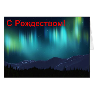 S Rozhdestvom - Aurora Borealis Greeting Card