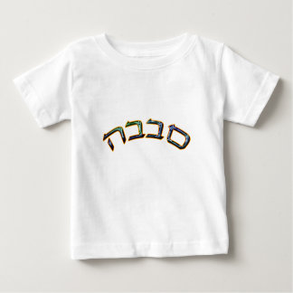 Sababa Tshirt