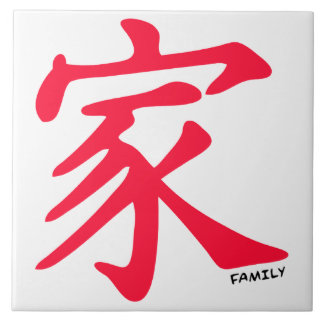 Scarlet Red Chinese Family Character Tile