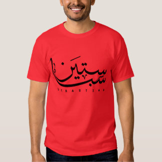 Sebastian in Stylish Arabic Calligraphy Black Font T-shirt