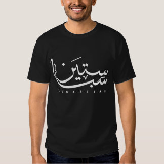 Sebastian in Stylish Arabic Calligraphy,White Font Shirt