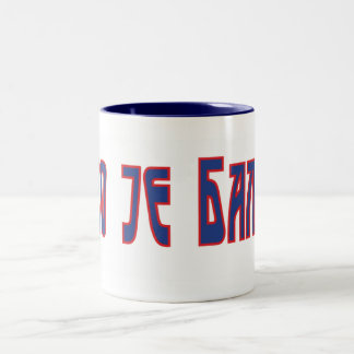 Serbia Two-Tone Mug