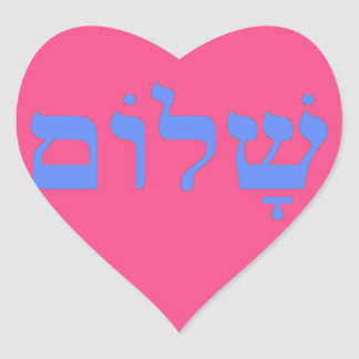 Shalom Peace in Hebrew Pink Background Heart Sticker