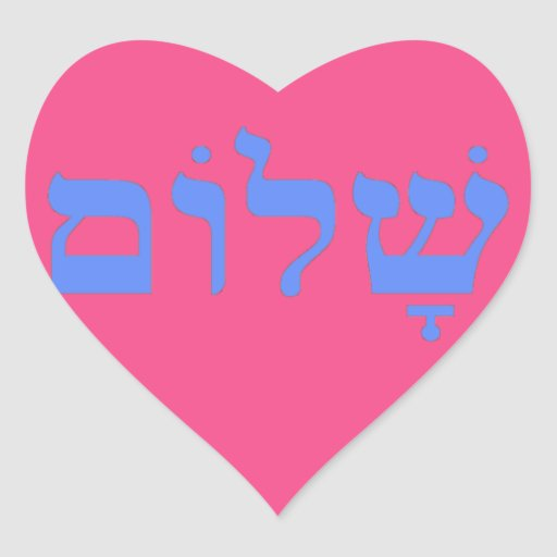 Shalom Peace in Hebrew Stickers