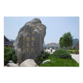 Shao Lin Temple Entrance Photo Print