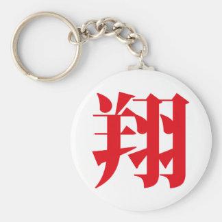 Sho, Japanese for Soar Key Ring