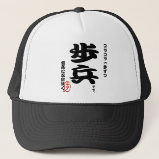 Shogi series infantry Japanese Ches and table Trucker Hat