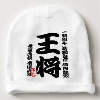 Shogi series king Japanese Ches and Japanese table Baby Beanie