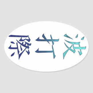 Shore Oval Sticker
