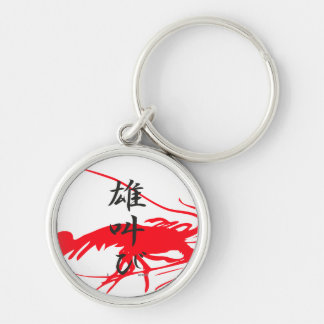 shrimp silhouette image,shouting with big voice Silver-Colored round key ring